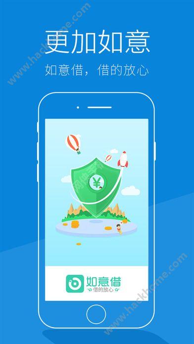 如意借app评测:年轻人的借款神器[多图]图片1_嗨客手机站