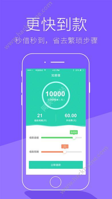 如意借app评测:年轻人的借款神器[多图]图片3_嗨客手机站