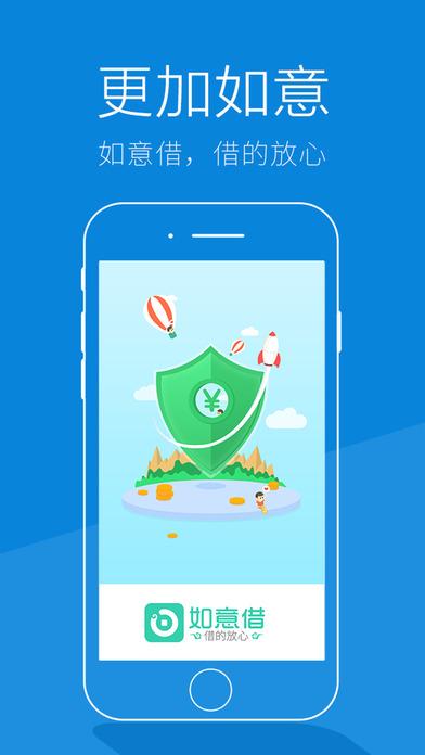 如意借app评测:年轻人的借款神器[多图]