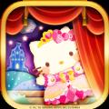 Hello Kitty梦幻剧场手机游戏下载 v1.0.6