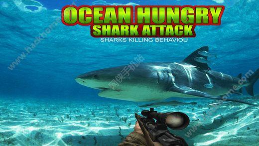 海洋饥饿的鲨鱼攻击内购破解版(Ocean Hungry Shark attack )图1: