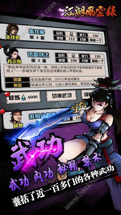 江湖风云录iOS官方正式版下载图2: