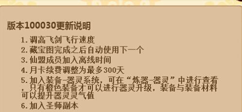 仙路传奇手游新版本更新公告[图]