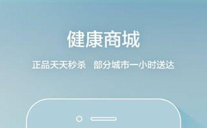 平安好医生app图3
