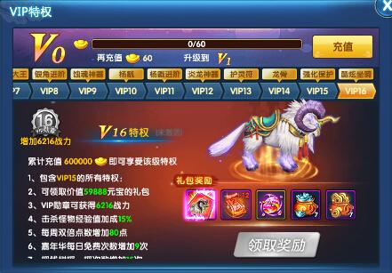 大话梦缘vip大全 会员VIP1-16价格及特权介绍[图]