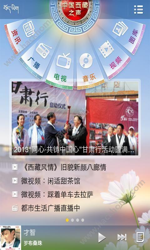 西藏之声网下载手机版app图片4