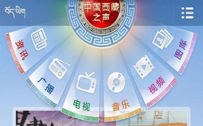 西藏之声网app图4