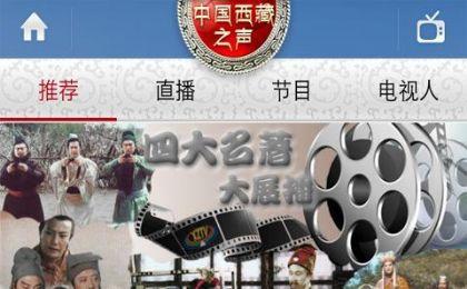 西藏之声网app图5