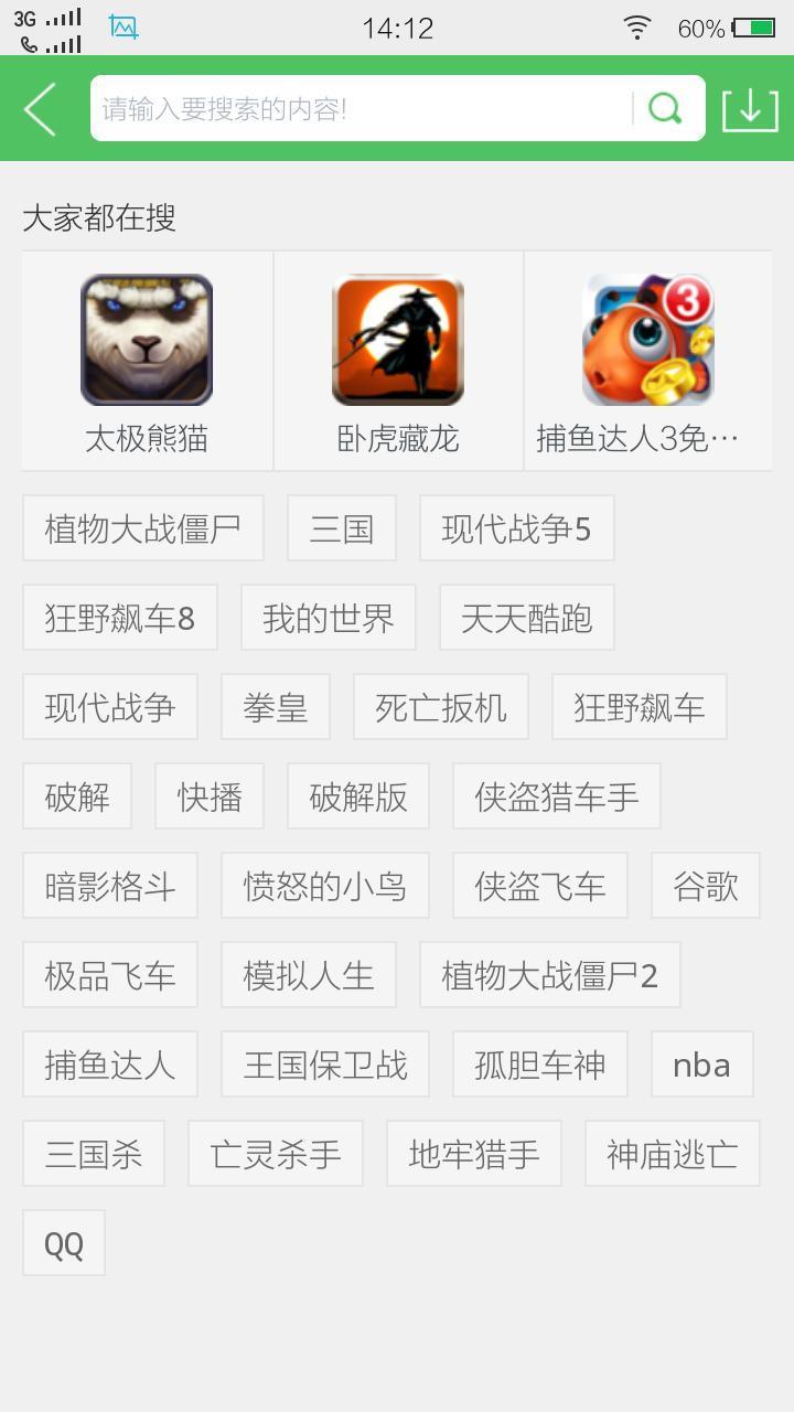百分网破解游戏下载手机版图片2