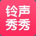 铃声秀秀app手机版下载 v1.0.10