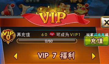 神奇宝贝联盟VIP大全 会员VIP1-12价格及特权详解[图]