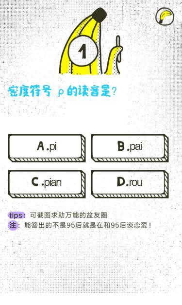 香蕉聊天香蕉码是什么?香蕉聊天app香蕉码获取介绍[多图]