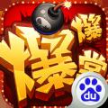 爆爆堂手游下载腾讯版 v1.5