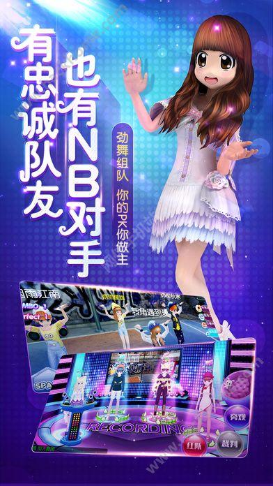 心动劲舞团手游官网iOS版图2: