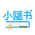 易题库小蓝书学习app下载官网手机版 v1.0