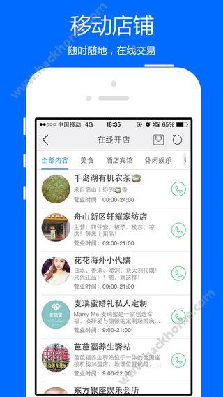 舟山无忧官网app下载图4:
