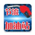 节流加油站下载官网app软件 v1.1