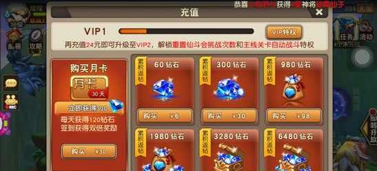 天域幻想VIP价格表   VIP特权介绍[图]