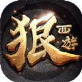 狠西游官方iOS版 v1.1.2