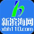 新滨海论坛官网版