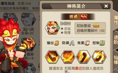 天域幻想孙悟空怎么获得   SS神将孙悟空属性详解[图]