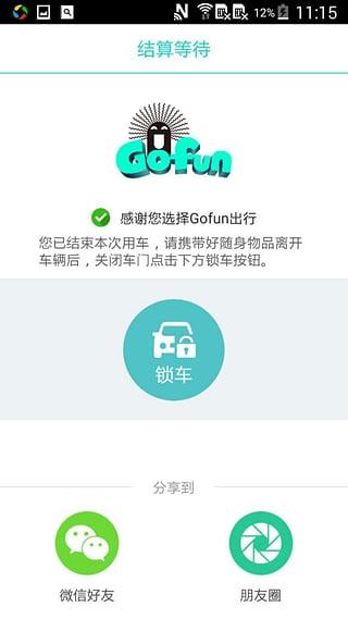 Gofun出行网点分布在哪儿?Gofun出行网点分布地址介绍[图]