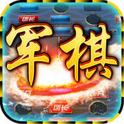 天天爱军棋九游版下载 v1.0.4
