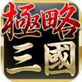 极略三国官方网站安卓版 v5.0.1