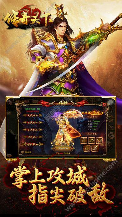 传奇天下手机版官网安卓版图3: