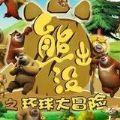 熊出没之环球大冒险无限金币内购破解版 v1.0
