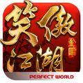 笑傲江湖OL手遊官網正式版 v1.0.24