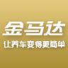 金马达违章查询软件app下载 v2.3.1
