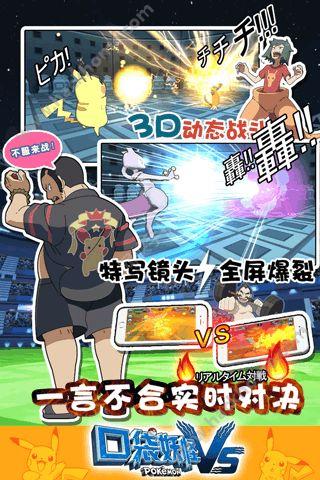 口袋妖怪VS官网IOS版图4: