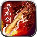 寻龙剑手游IOS苹果版 v1.0.8