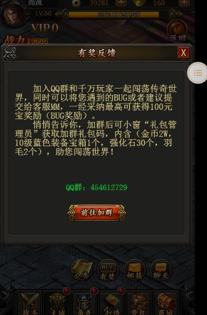 传奇世界H5元宝怎么刷    怎么赚钱[多图]