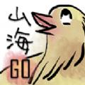山海经go360版