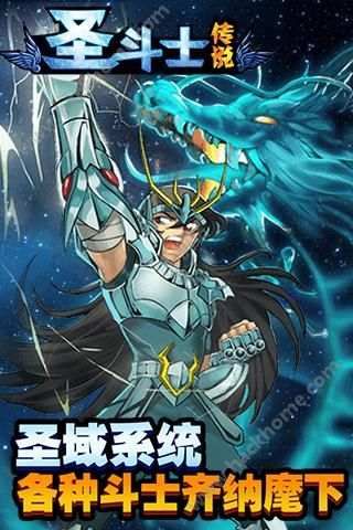 圣斗士传说手游官网正版图2: