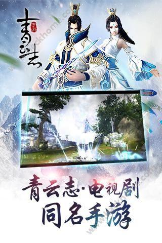 诛仙青云志游戏官网下载图2:
