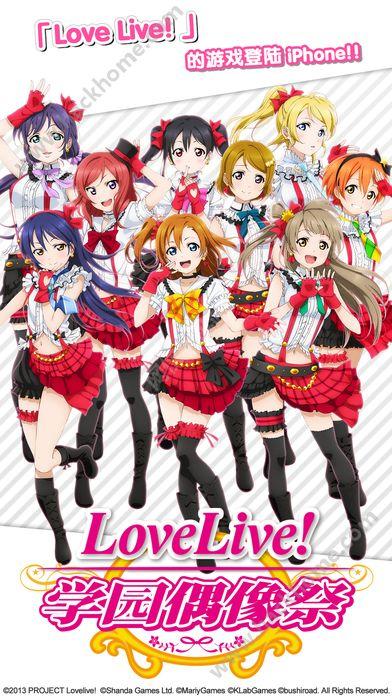 盛大Love Live学园偶像祭电脑版PC图4: