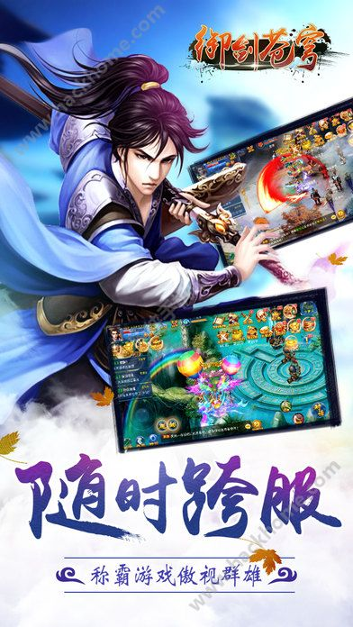 御剑苍穹手游官方网站下载图4: