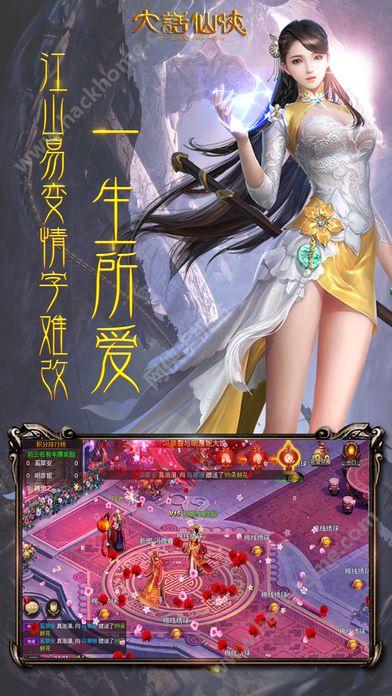 大话仙侠官方网站手游下载图4: