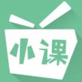 小课官网手机版下载 v1.0