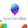 Flyme5.1.9.0固件大全