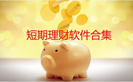 短期理财软件