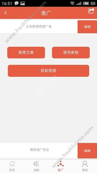 微神器下载苹果版app图4: