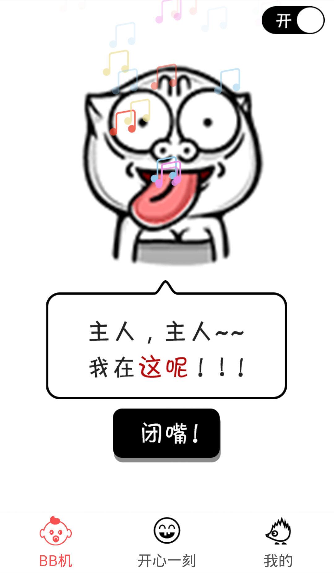 逗逼机官网app下载找手机神器图3: