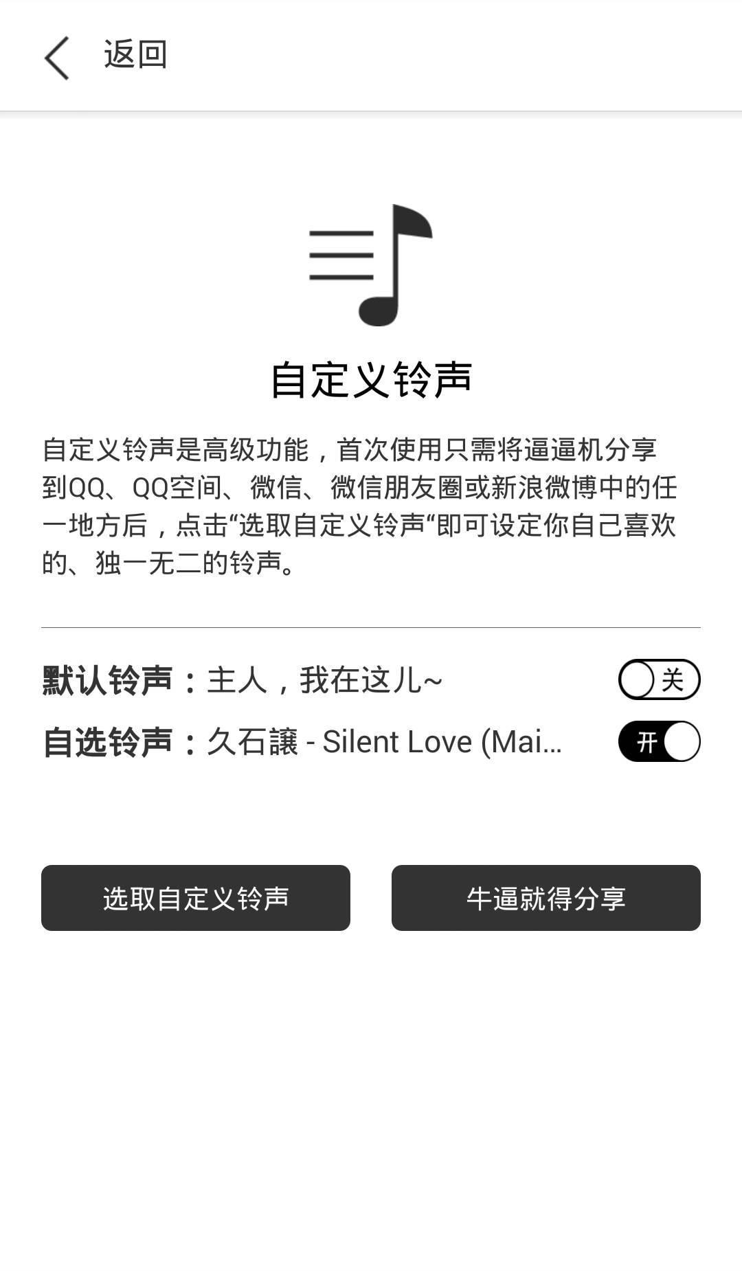 逗逼机官网app下载找手机神器图5: