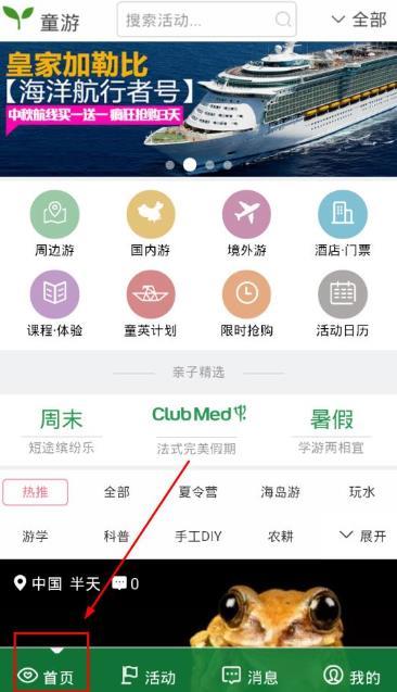 童游app评测:亲子出行必备神器[多图]