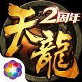 天龙八部3D2016两周年七夕活动官网版 v1.590.0.0