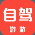 自驾游app